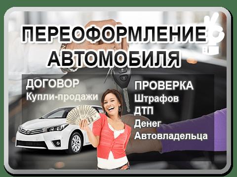 Переоформление автомобиля быстро