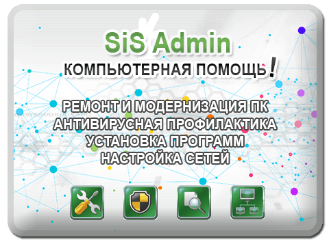 Компьютерная помощь в Щелково