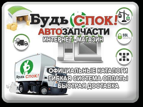 интернет магазин автозапчасти в Щелково